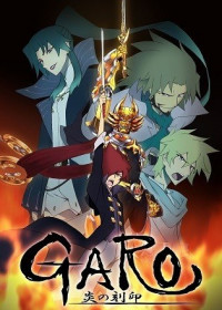 Garo -Honoo no Kokuin-