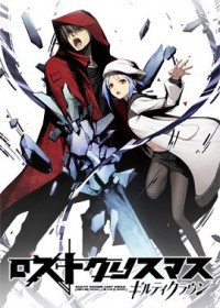 Guilty Crown : Lost Christmas